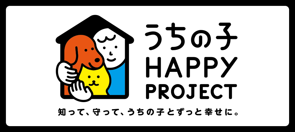 うちの子 HAPPY PROJECT