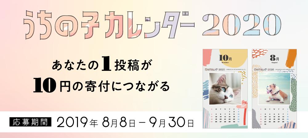 うちの子カレンダー2020