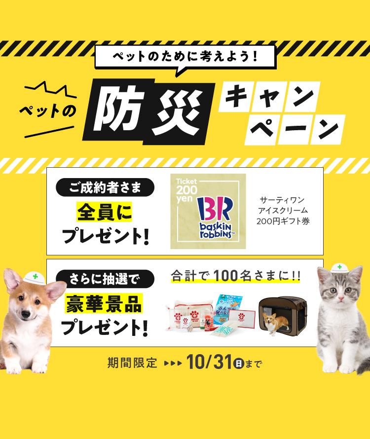 ペットの防災キャンペーン