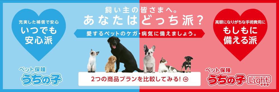 2つのプランを比較「ペット保険うちの子」「ペット保険うちの子ライト」